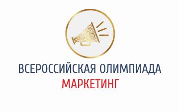 Олимпиада Маркетинг
