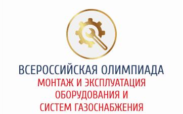 Олимпиада Монтаж и эксплуатация оборудования и систем газоснабжения