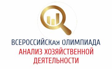 Олимпиада Анализ хозяйственной деятельности