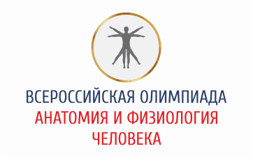 Олимпиада Анатомия и физиология человека