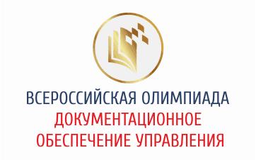 Олимпиада Документационное обеспечение управлени