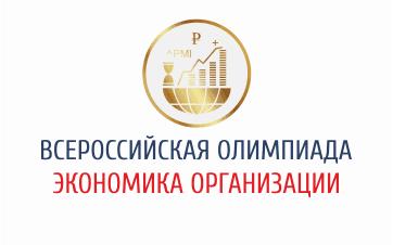 Олимпиада Экономика организации