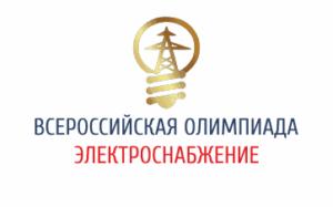 Олимпиада Электроснабжение