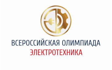 Олимпиада Электротехника