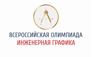 Олимпиада Инженерная графика