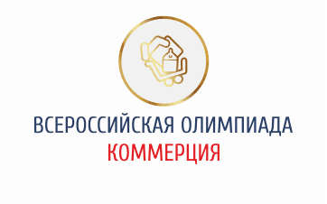 Олимпиада Коммерция