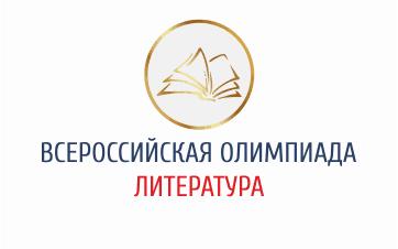 Олимпиада Литература