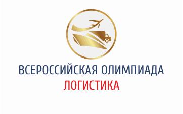 Олимпиада Логистика