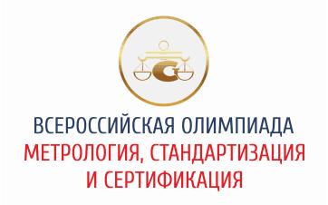 Олимпиада Метрология, стандартизация и сертификация