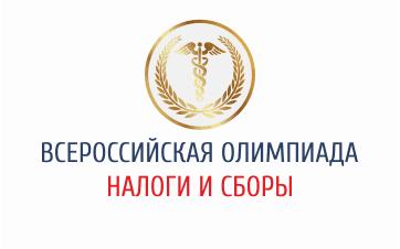 Олимпиада Налоги и сборы
