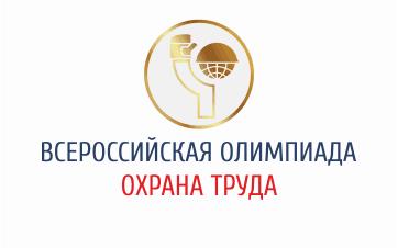 Олимпиада Охрана труда
