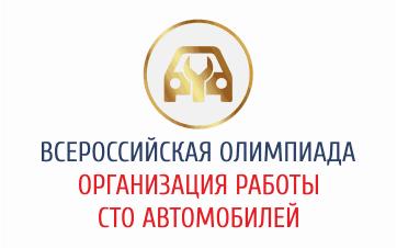 Олимпиада Организация работы СТО автомобилей