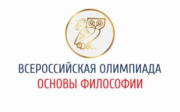 Олимпиада Основы философии