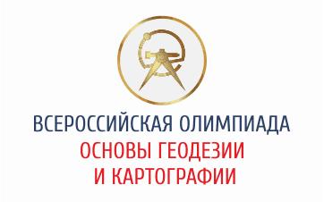 Олимпиада Основы геодезии и картографии