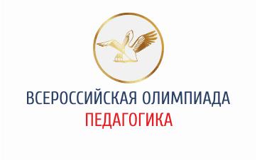 Олимпиада Педагогика