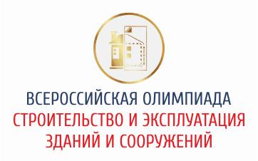 Олимпиада Строительство и эксплуатация зданий и сооружений