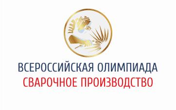 Олимпиада Сварочное производство