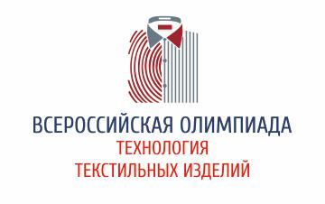 Олимпиада Технология текстильных изделий