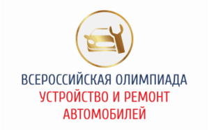 Олимпиада Устройство и ремонт автомобилей