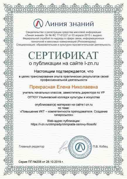 Сертификат педагогу о публикации